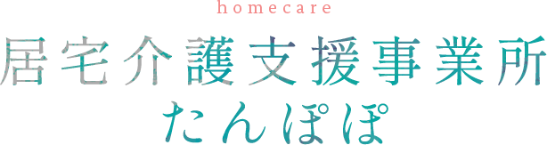 homecare 居宅介護支援事業所 たんぽぽ
