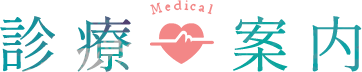 Medical 診療案内